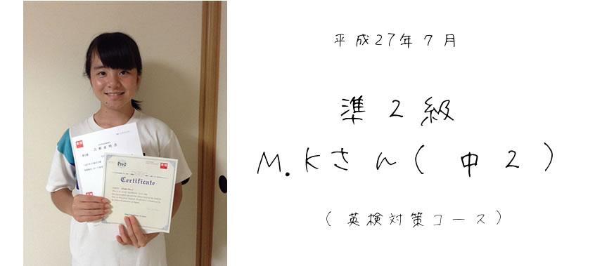 eikens2_mk_201507