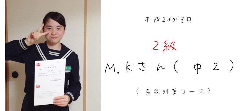 英検2級合格おめでとう!