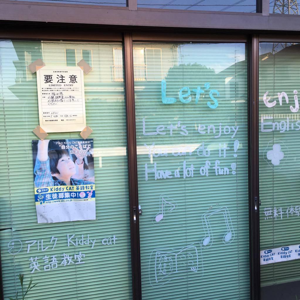 熊本市のこども英語教室エンデバー