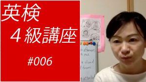 英検4級講座006