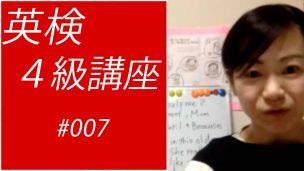 英検4級講座007