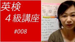 英検4級講座008