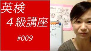 英検4級講座009