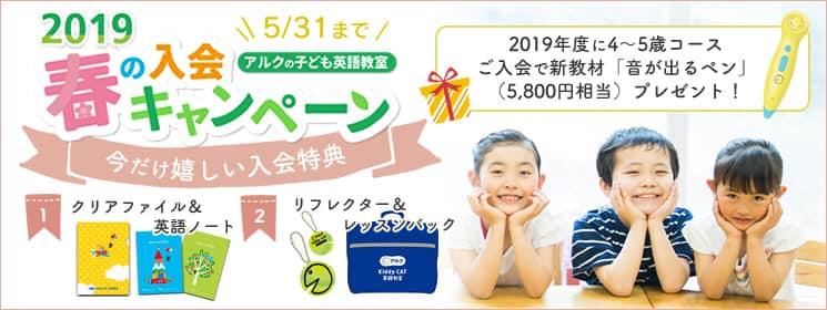 アルク子ども英語教室2019春のキャンペーン