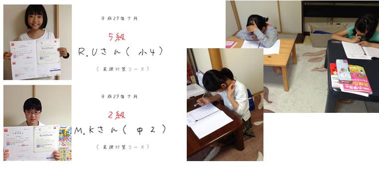 英検の勉強でさらに自信をつける